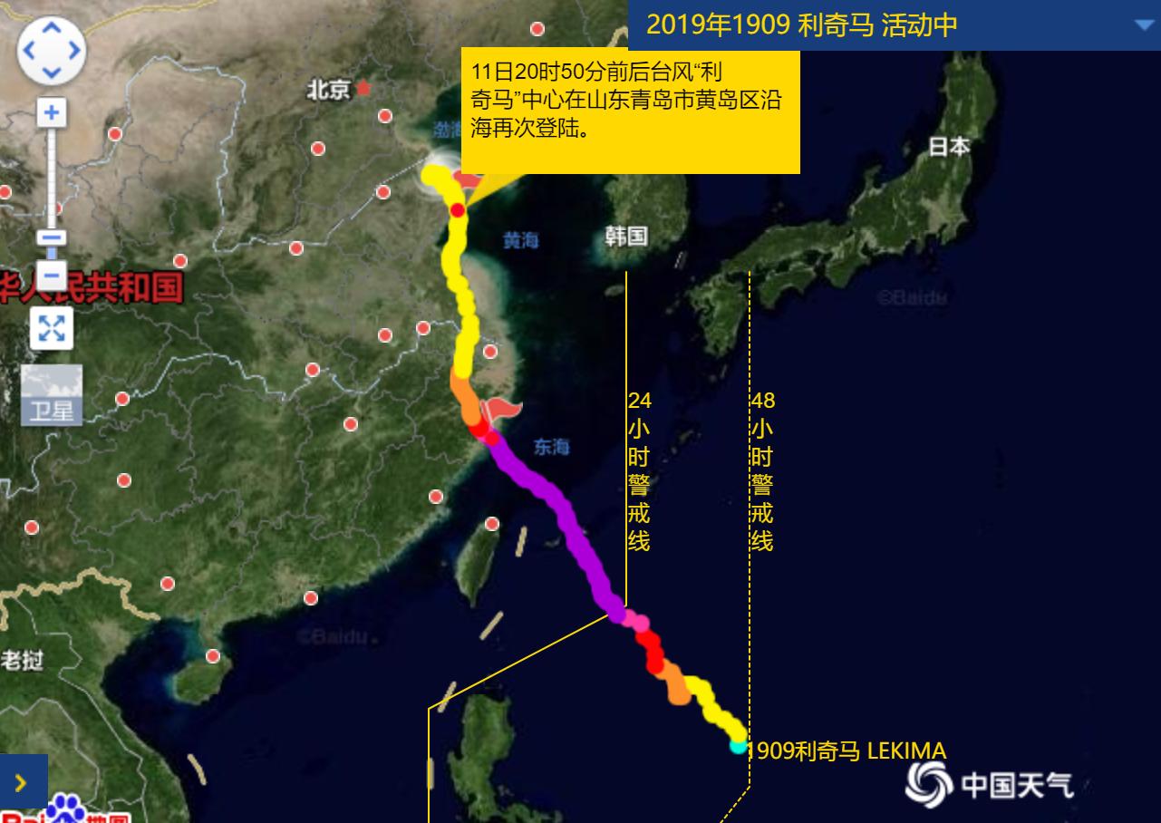 利奇马台风什么时候结束 台风利奇马路径最新消息 东北地区开启暴雨周