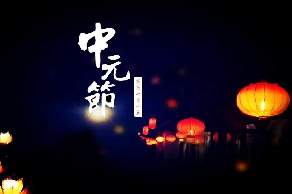 中元节起源于何时?中元节是每年的哪天? 中元节有哪些传统