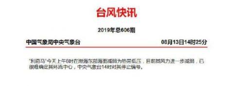 利奇马台风最新消息 中央气象台对其停止编号
