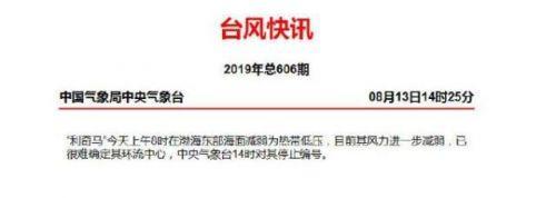 利奇马台风最新消息 利奇马被停止编号什么意思?哪些台风被除名