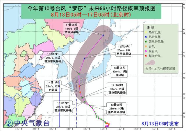 2019台风最新消息 第9号台风利奇马停止编号!第10号台风罗莎路径实时发布系而统图最新更新