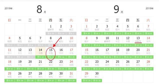 中秋车票今天开抢攻略介绍!2019中秋是几月几号 2019中秋节放假安排最新
