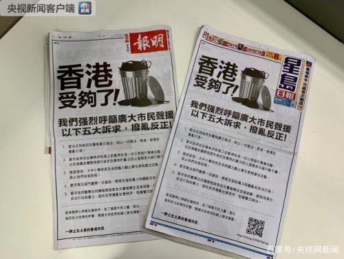香港市民发起联署声明怎么回事?香港市民发起联署声明内容曝光