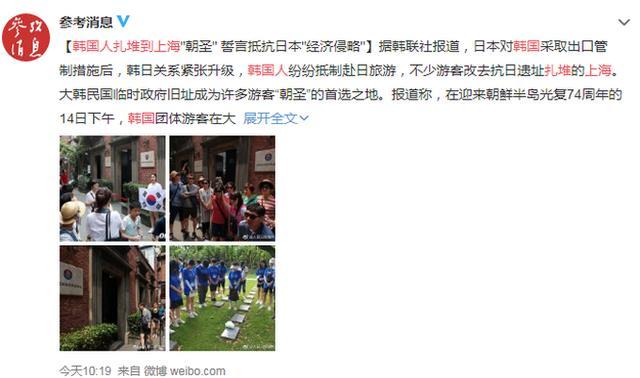 """因誓言抵抗日本""""经济侵略"""",韩国人扎堆到上海""""朝圣"""""""
