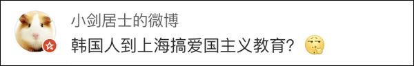 韩国人扎堆到上海事件始末 韩国人抵抗日本为什么要扎堆到上海