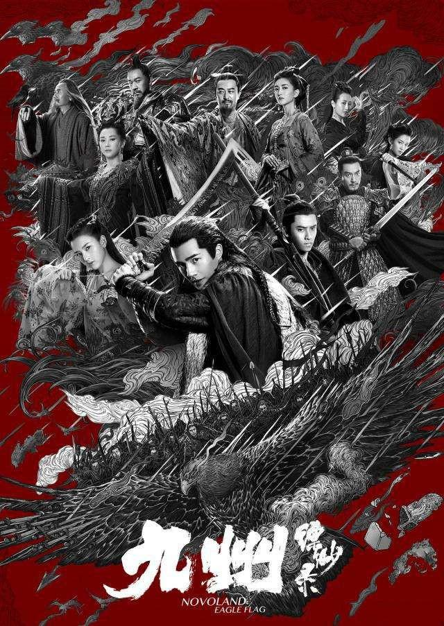 九州缥缈录:殇阳关之战,众人将走向何方?