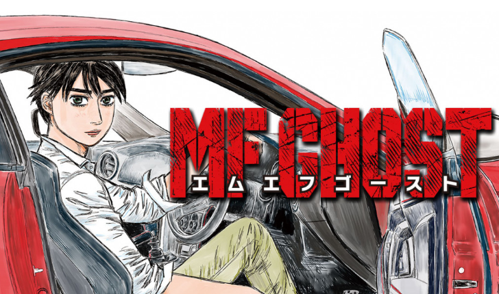 公路最速传说 赛车漫画《MF GHOST》连载再开