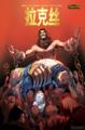 《英雄联盟:拉克丝》第四章 皇子不敌塞拉斯