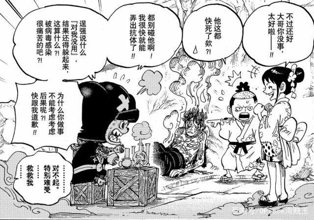 海贼王952话情报什么时候更新 海贼王漫画952话最新情报鼠绘汉化