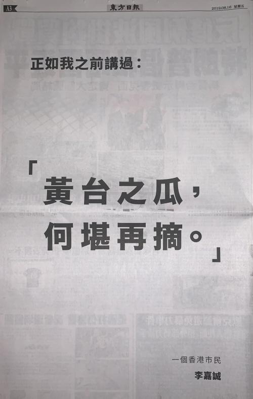 """暴力事件不息""""香港市民李嘉诚""""首度发声"""