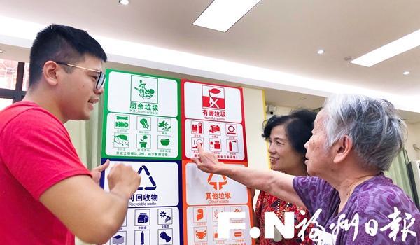 台湾大学生来福州体验社区生活