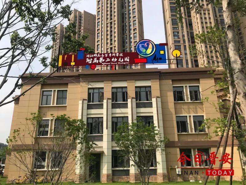 3所省级幼儿园将在晋安开办分园!新增约900个学位!