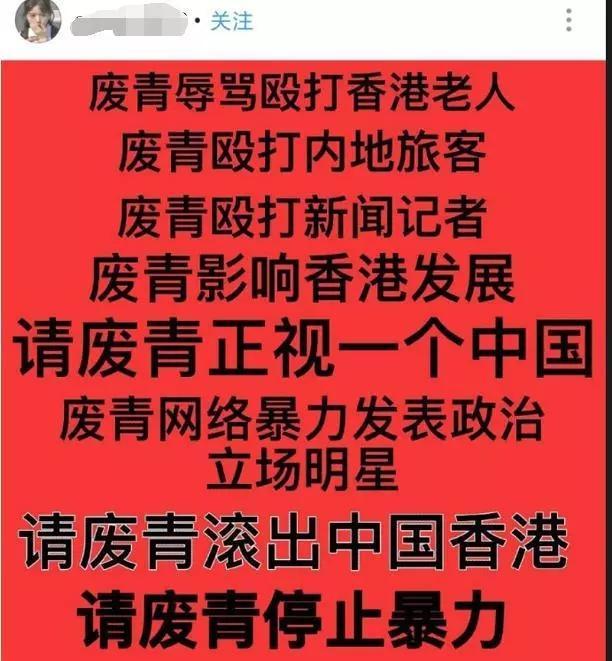 """""""守護最好的阿中!""""飯圈女孩開撕香港""""廢青""""暴徒"""