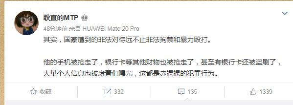 付國豪信用卡被盜刷詳細新聞報道?付國豪遭香港暴徒毆打事件始末