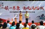 清風滿榕城 孝廉文化講堂晉安專場舉行