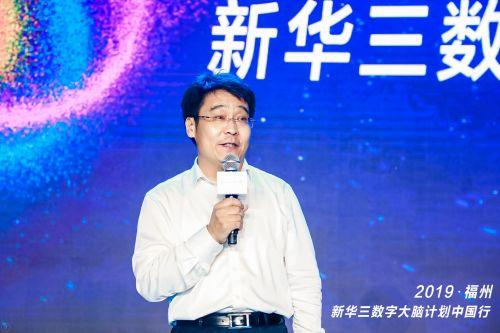 新华三集团联席总裁王景颇:未来科技的发展趋势是多种新技术的融合