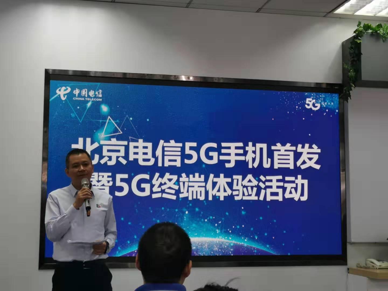 北京電信推出5G體驗計劃:每月100GB免費流量