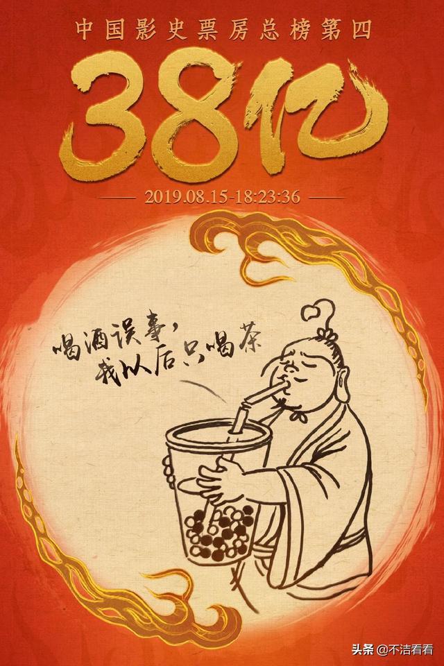 《哪吒》破38亿海报,太乙真人改喝茶了,不过这茶可不养生