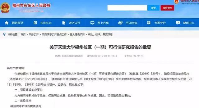 最新获批!福州首所985大学有望2022年建成!