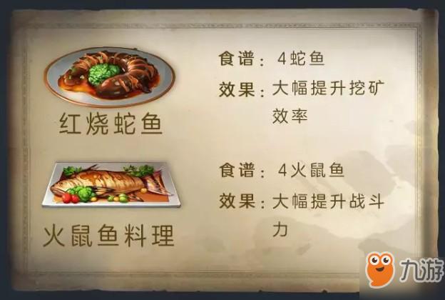 明日之后全新鱼类食谱介绍 全新鱼类食谱一览
