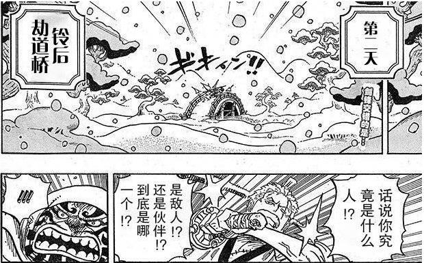 海賊王952話:索隆惹怒刀神,小玉能力顯神威,遠程坑疫災