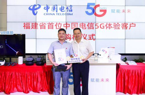 福建省首位中国电信5G体验客户购机仪式