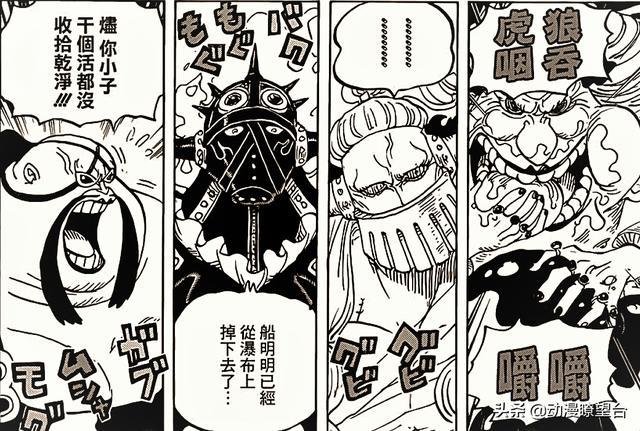 海贼王952话情报:龙马百年后仍有余威,震慑海军元帅与大将黄猿