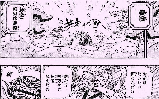 海贼王漫画952话:河松日和久别重逢 索隆再次与牛鬼丸交战