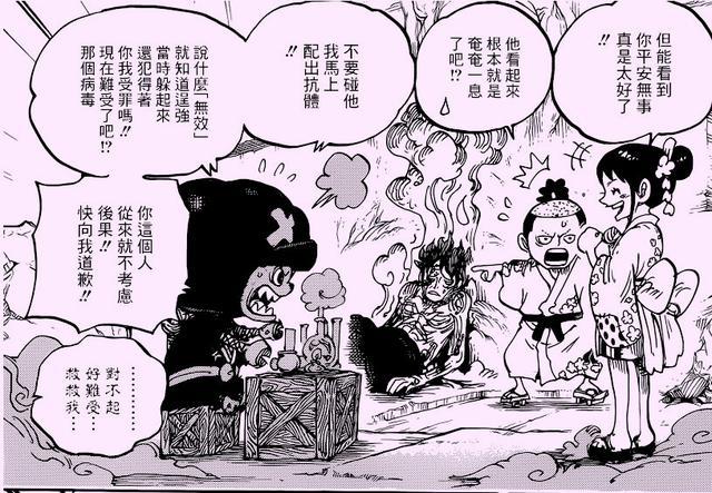 《海贼王》952话情报,河松日和久别重逢,索隆再次与牛鬼丸交战