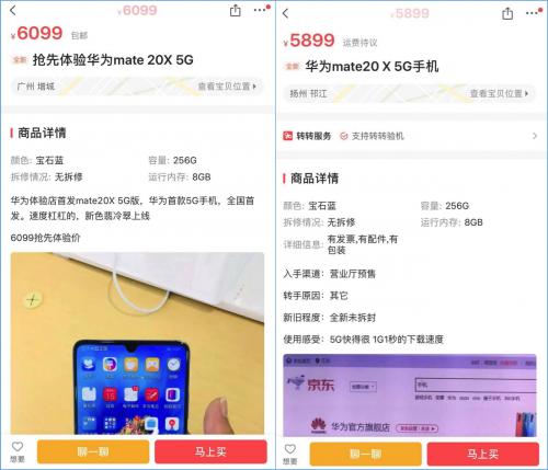 华为5G手机发售详细情况 华为5G手机发售价格多少配置是怎样的?