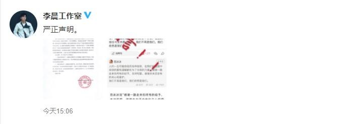 李晨否认网传分手内幕怎么回事?李晨说了什么网友炸了