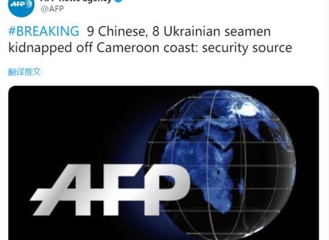 9名中国人在喀麦隆海岸被绑架怎么回事?9名中国人为什么被绑架