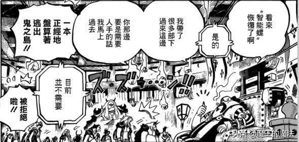 海贼王漫画952话:奎因又怂又逗比,索隆看着日和在哭泣