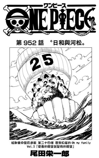 海贼王:第952话《日和与河松》,等了好久终于等到今天