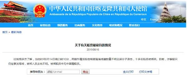 外媒称9名中国人在喀麦隆遭绑架,我使馆:无中国公民被绑架