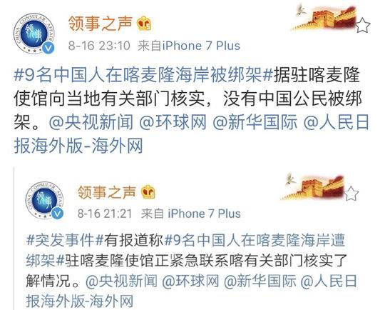 使馆回应公民被绑:据当地有关部门核实 没有中国公民被绑架