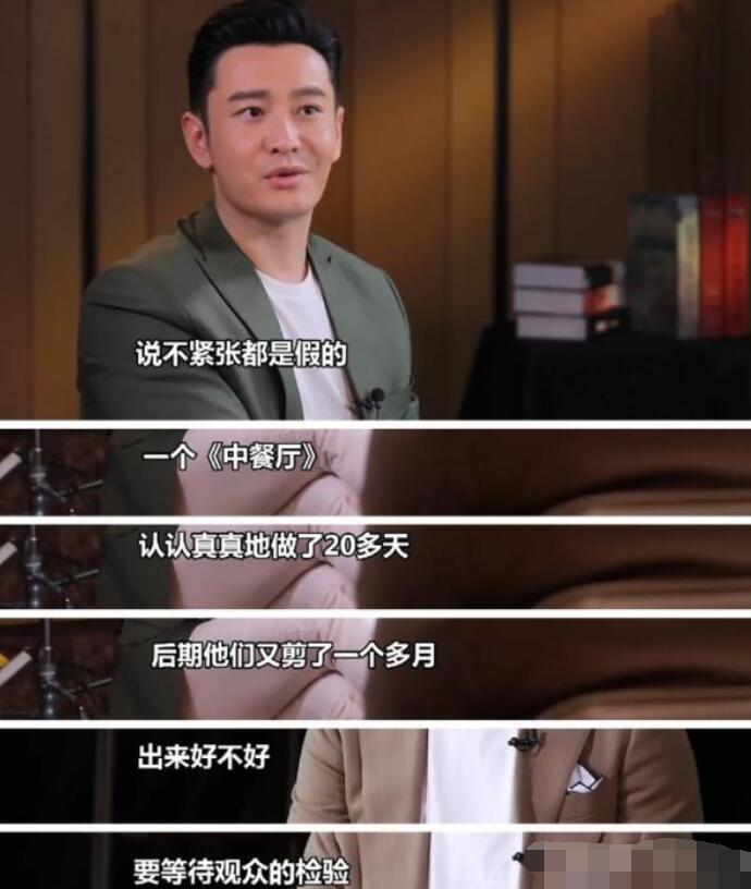 中餐厅3黄晓明未剪辑版本 黄晓明完整无删减资源全过程在哪能看