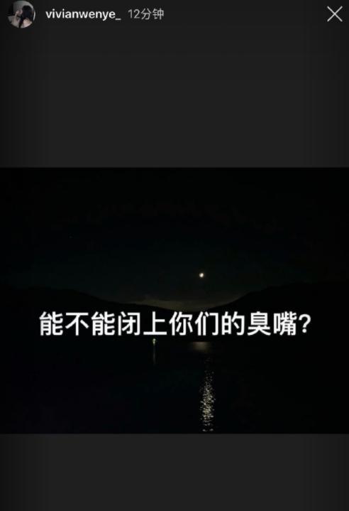 王中磊爱女王文也飙脏话怒骂网友,深夜发文道歉