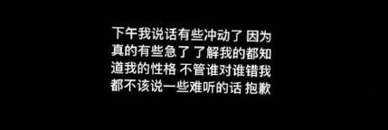 王文也力挺闺蜜綦美合只是感同身受?发文道歉诚恳度却遭众人质疑