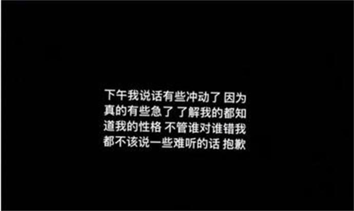 王文也为不当言论道歉