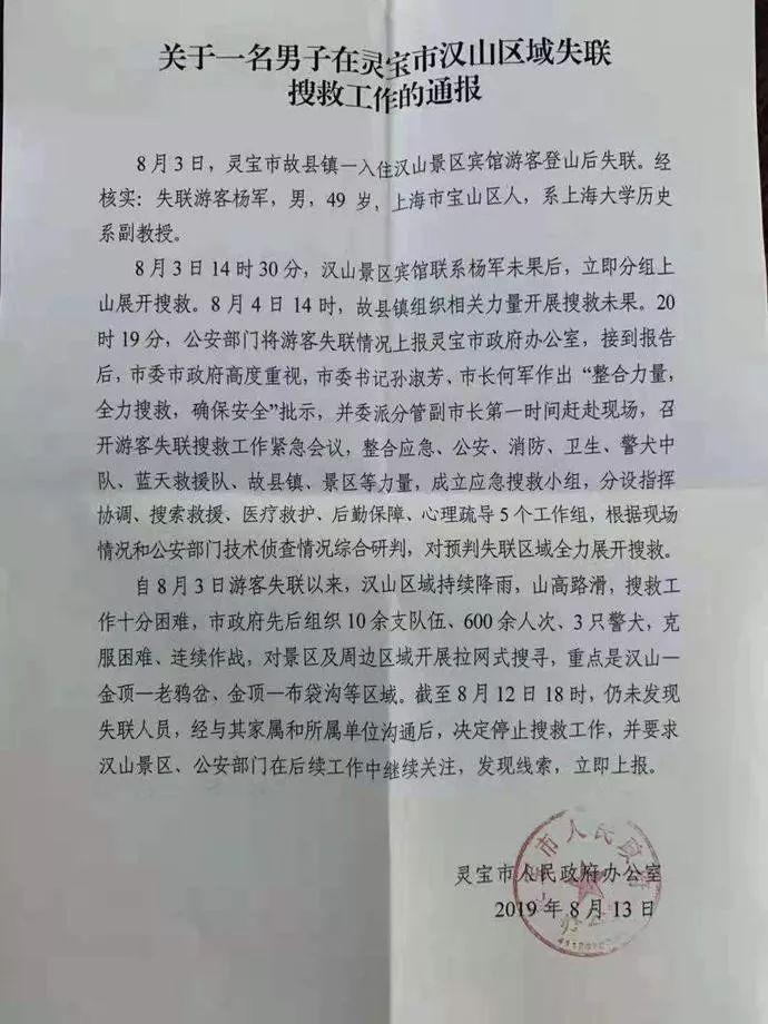 上海大学副教授失联最新消息找到了吗?上海大学副教授失联详细时间线