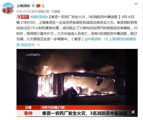 上海农药仓库火灾最新消息扑灭了吗?上海农药仓库火灾原因是什么