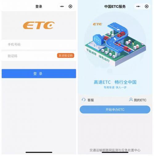 ETC服务平台上线怎么回事?ETC线上怎么办理具体图文操作流程一览
