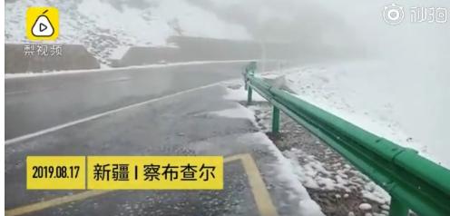 新疆八月下雪一秒入冬 温度降至0度左右