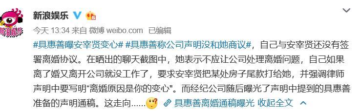 离婚并不突然,网曝具惠善安宰贤年初已分居,女方简历被公司删除