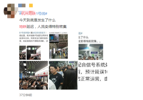 杭州地铁1号线怎么了?杭州地铁1号线发生了什么事官方回应