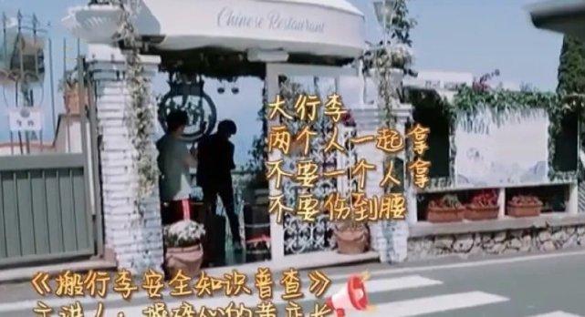 中餐厅洗白黄晓明?高天鹤独自搬冰箱的画面全被剪