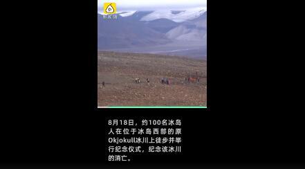 人��楸�川�k葬�Y �A�y2200年冰�u的冰川或消失