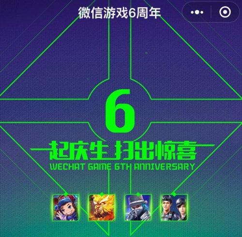 完美世界手游微信游戏6周年礼包获得方法