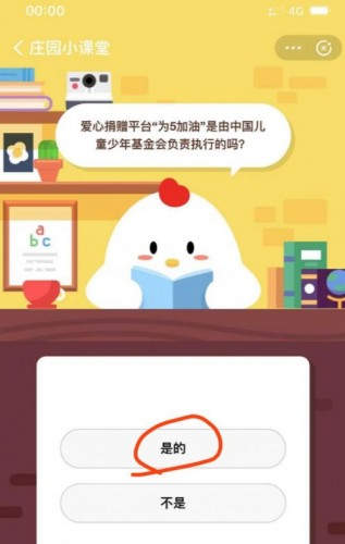 汉字甘表示的是什么? 小鸡巴宝考考你8月19日答案